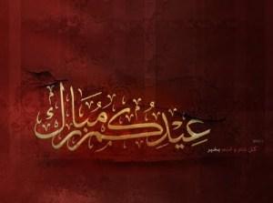 Eid_Mubarak1